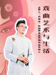 戏曲艺术与生活-南京市民学堂-凤凰书苑