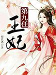 第九任王妃-梨花酒-有声竹子酱,主播苏桐,深白白