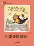 米米亚氆氇猫(大白鲸儿童文学)-廖少云-甜笑唐