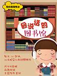 知心姐姐电台:会说话的图书馆-王敏,江雪-播播哥