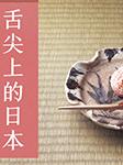 舌尖上的日本——怀石料理与和果子-张南揽-豆瓣时间团队,张南揽