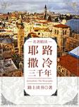 名著精读:耶路撒冷三千年-路上读书-路上读书