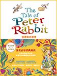 彼得兔的故事(双语语感启蒙故事)-Beatrix Potter&张积模、江美娜-张添意