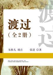 渡过(全2册)-张进-朱株儿