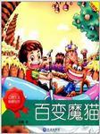 百变魔猫(2册合集)-杨鹏-梦游新声