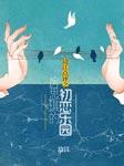 边江品评之《房思琪的初恋乐园》-边江-讲书人边江