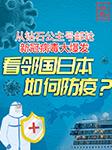 日本钻石公主号疫情始末-琳琅智库-琳琅智库