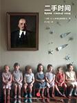 二手时间(苏联解体后带血的历史)-S.A.阿列克谢耶维奇-播音唐烨