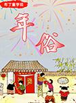 布丁童学:传统年俗故事-Lina-布丁童学