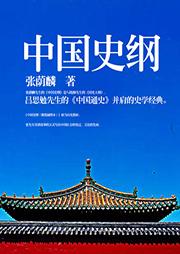 中国史纲-张荫麟-圣徒