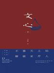 文心(下)-雪漠-作家雪漠,申振柱