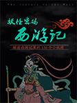 妖怪密码:《西游记》里的额138个小妖精-白泽-一颉