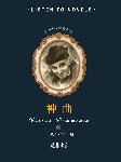 神曲-作者:但丁,翻译:王维克-布老虎系列丛书,硬糖文化,播音薄荷