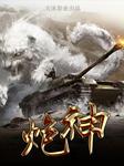 炮神(中日师徒生死战)-张强-播音田波