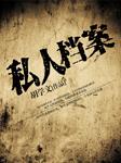 私人档案-胡学文-沐雪,天扬