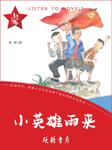 小英雄雨来-王愿坚-硬糖文化,播音杨曼