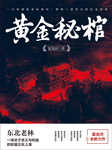 黄金秘棺-夏龙河-大师兄孟谦,内容为王