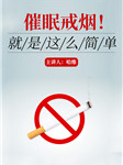 戒烟,就是这么简单!-哈维-哈维老师