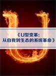 解读《U型变革:从自我到生态的系统革命》-今今乐道-杨铄今
