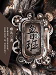鲁班书(机关术巅峰对决)-雍九-卿语