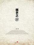 棋手之劫-关军-杨铭臻