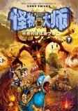 怪物大师7:黑暗的破坏神之甲-雷欧幻像-播播哥