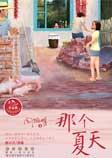 那个夏天(常春藤儿童文学)-闫耀明-娜木汗