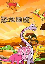 恐龙国度-柴少鸿-少鸿爸爸