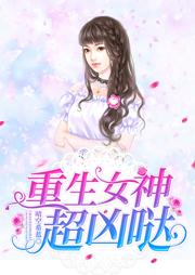 重生女神超凶哒-晴空希蓝-凤羽637340026