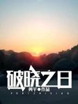 破晓之日-黄宇-凤娱有声