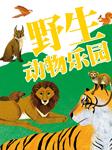 奇妙的动物王国:野生动物乐园-英童书坊编纂中心-英童书坊
