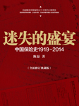 迷失的盛宴:中国保险史1919-2014-陈恳-蓝狮子FM,宝泽阿城