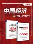 中国经济2019-2020(全2册)-王德培-蓝狮子FM