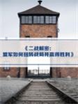 解读《二战解密:盟军如何扭转战局并赢得胜利》-今今乐道-杨铄今