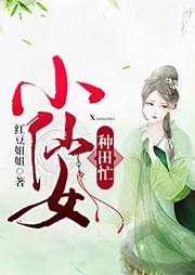 小仙女种田忙-红豆姐姐-二月