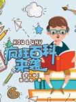瘋狂百科來襲(全4卷)-崔曉軍-播音抹茶咚