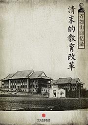 齐如山回忆录:清末的教育改革-齐如山-张晓雄
