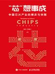 """""""芯""""想事成:中国芯片产业的博弈与突围-陈芳-人邮知书"""
