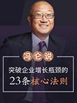 冯仑说:突破企业增长瓶颈的23条核心法则-冯仑-冯仑
