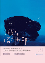 我与谎言为邻(中国版《消失的爱人》)-米娅-浙里声愉工作室,关雎653950662,晴云故事
