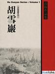 胡雪岩(第一卷,高阳著)-高阳-关勇超