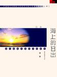 海上的日出—巴金散文名篇欣赏-巴金-陈醇