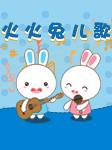 火火兔兒歌-火火兔-火火兔兒童FM