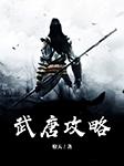 武唐攻略-府天-L临江
