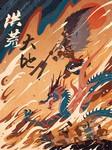 洪荒大地-佚名-贾云雷