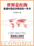 世界是红的:看懂中国经济格局的一本书-白云先生-梦蓝