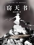 窃天书(新武侠代表作)-逆水行舸-硬糖文化,选博
