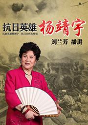 抗日英雄杨靖宇-刘兰芳-刘兰芳
