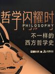 哲学闪耀时:不一样的西方哲学史-雷思温-豆瓣时间团队