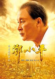 历史转折中的邓小平-龙平平,黄亚洲,张强,魏人-邱广民